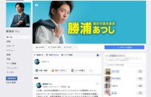 勝浦あつしのフェイスブックページ
