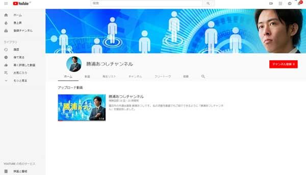 YouTubeに「勝浦あつしチャンネル」