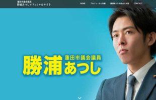 勝浦あつしホームページ開設