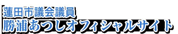勝浦あつしオフィシャルサイト