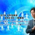 蓮田市議会6月23日 一般質問